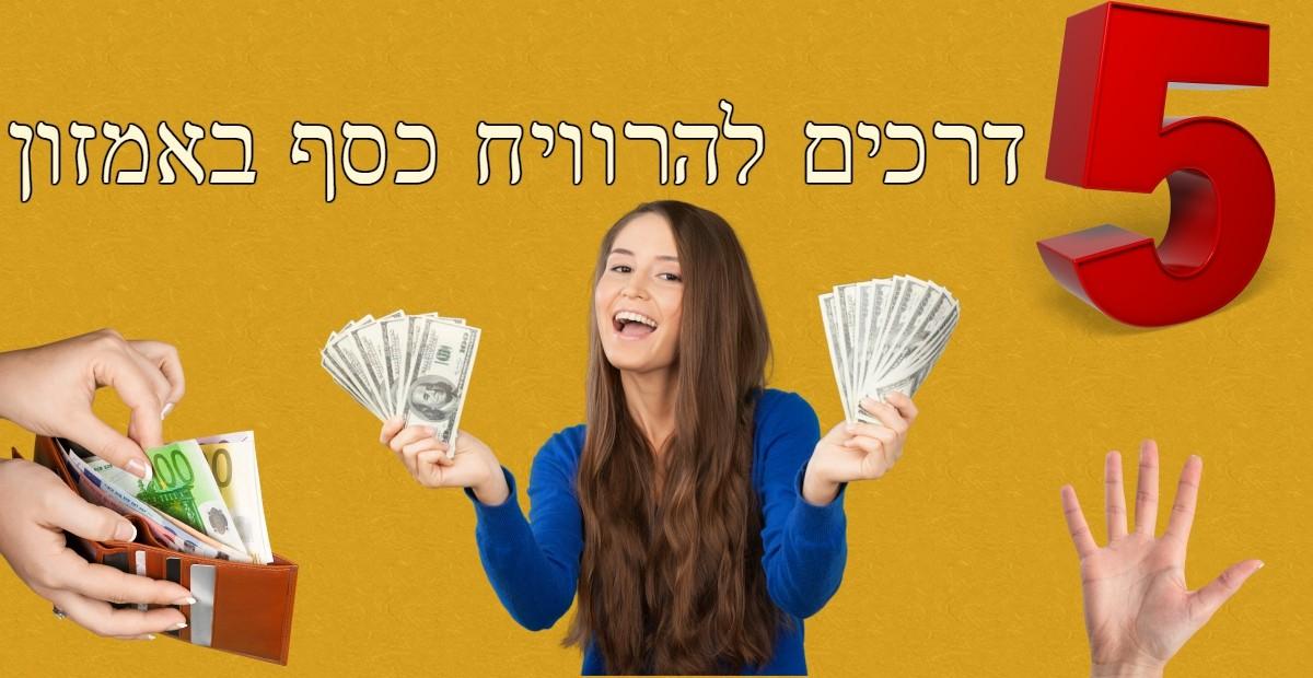 5 דרכים להרוויח כסף באמזון
