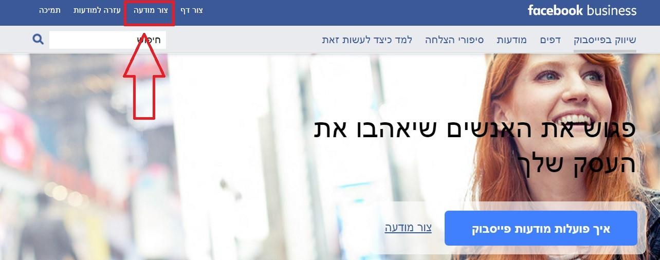 צור מודעת פרסום בפייסבוק