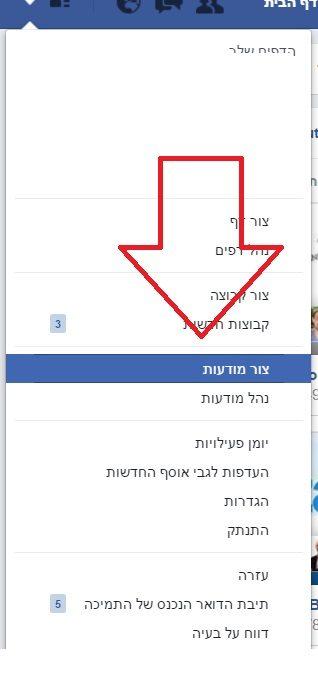 יצירת מודעה בפייסבוק