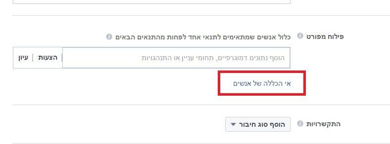 איך לא להציג את המודעה בפייסבוק למגזר הערבי