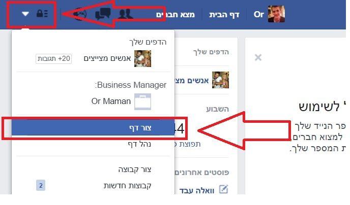 """איך פותחים דף עסקי בפייסבוק - לשונית """"צור דף"""""""