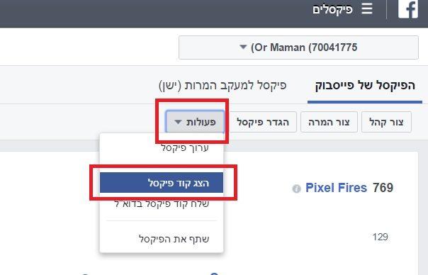 איך להטמיע את הקוד פיקסל של פייסבוק באתר שלך
