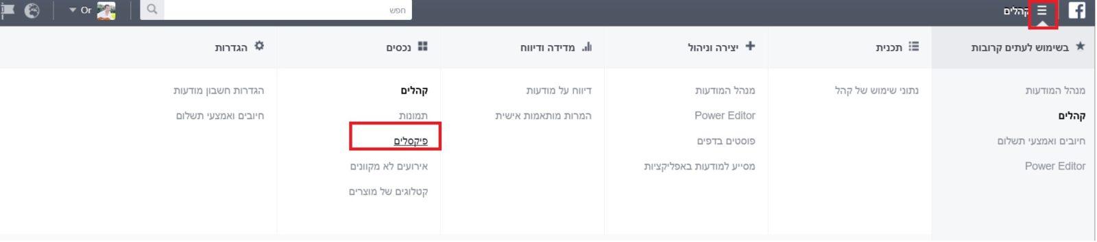 ככה תוכלו לפרסם לאנשים שביקרו באתר שלכם עם הקוד פיקסל של פייסבוק
