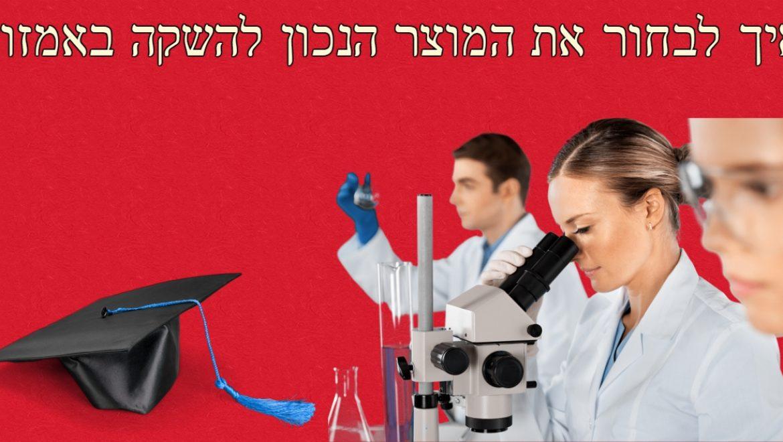 אמזון ישראל בעברית – (מדריך 2017), פרמטרים לבחירת מוצר מנצח – חלק א'